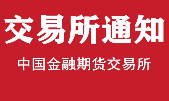 中国金融期货交易所:2021年4月股指期货和股指期权合约交割通知